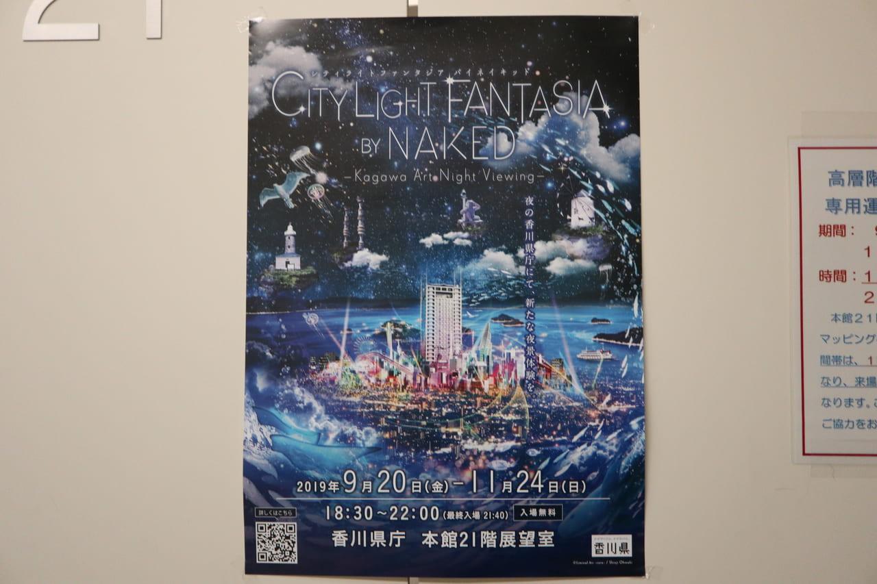 シティーライトファンタジアのポスター