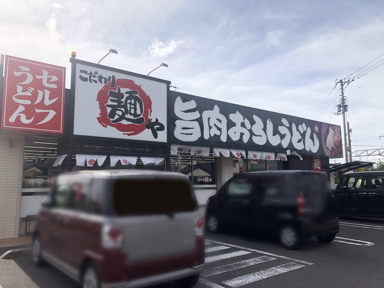 こだわり麺や国分寺店の写真